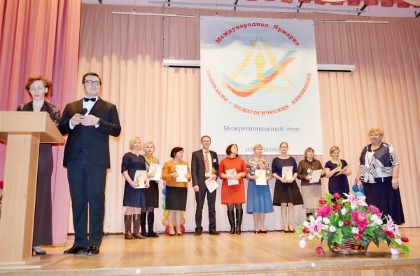 Ивантеевка встречала участников V Межрегионального этапа XIV Международной Ярмарки социально-педагогических инноваций